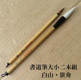 白山(はくさん)・笹舟/親子筆(大・小)/兼毫筆/楷書・行書・ひらがな/習字/書道/熊野筆/小学生/中学生