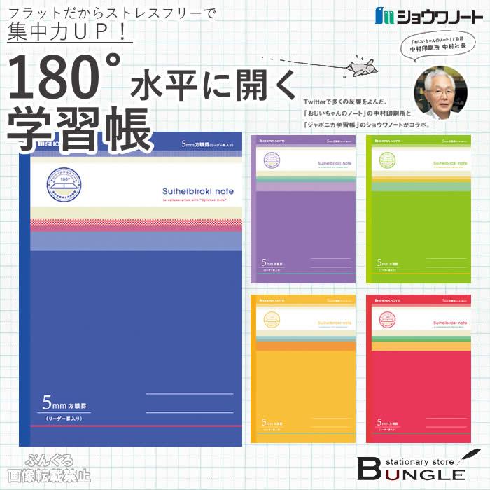 【B5サイズ・全5色】ショウワノート/水平開きノート 1冊(09800000)180°水平に開く学習帳!フラットだからストレスフリーで集中力UP!