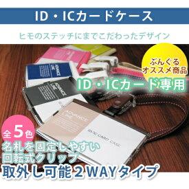 全5色 IDカードケース★ソニック/IDハードケース&ストラップ ADVANCE LINE  AL-842(AL842) ID・ICカード専用