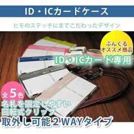 全5色 IDカードケース★ソニック/IDハードケース&ストラップ タテ型 ADVANCE LINE  AL-847(AL847) ID・ICカード専用
