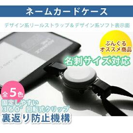 全5色 デザインネームカードケース★ソニック/ソフトケース&リールストラップ ADVANCE LINE  AL-883(AL883) 名刺サイズ対応