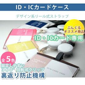 全5色 ID・ICカードケース★ソニック/ハードケース&リールストラップ ADVANCE LINE  AL-894(AL894) ID・ICカード専用