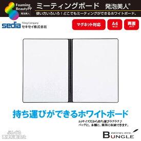 セキセイ/ミーティングボード 発泡美人(FB-3108)ブラック A4・両面 ノートタイプ マグネット対応 使い方いろいろ!持ち運びができる、手に持って使えるホワイトボード!