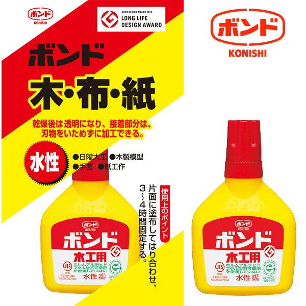 コニシ 木工用ボンド 50g 水性(10125)/木・布・紙/KONISHI