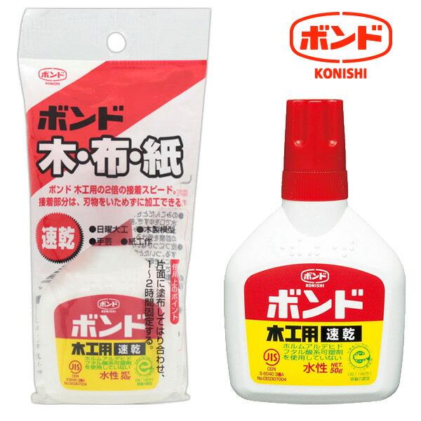 コニシ ボンド 木工用速乾 50g ハンディパック 水性(10824)/木・布・紙/KONISHI