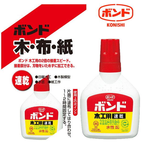 コニシ ボンド 木工用速乾 50g ボトルタイプ(10825)/木・布・紙/KONISHI