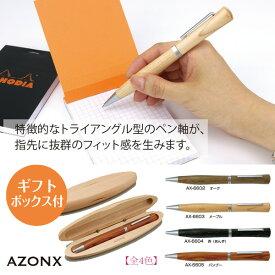 【全4色】セキセイ アゾン ナチュラリズム油性ボールペン(AX-660)/sedia/AZONX/お洒落なギフトボックス付き/三角形の軸が手にフィットする木製軸ボールペン