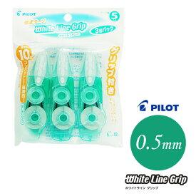 【0.5mm幅】パイロット ホワイトライングリップ 3個パック(ECTE-60G-5P3)/pilot/修正テープ