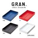 【全4色】セキセイ グラン ブロックケースL(GRN-5653)/sedia/卓上トレイ/整理整頓