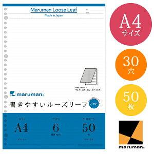 【A4サイズ】マルマン 書きやすいルーズリーフパッド メモリ入6mm罫 43行 50枚 (L1101P)/maruman
