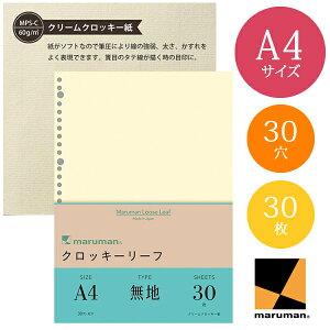 【A4サイズ】マルマン ルーズリーフ クロッキーリーフ 無地 クリームクロッキー紙(中性紙) 30穴 30枚(L1136)/maruman