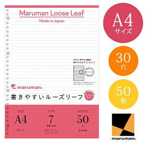 【A4サイズ】マルマン 書きやすいルーズリーフ 7mm罫アシストライン 37行 50枚 (L1140)/maruman