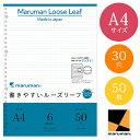 【A4サイズ】マルマン 書きやすいルーズリーフ 6mm罫アシストライン 43行 50枚 (L1141)/maruman