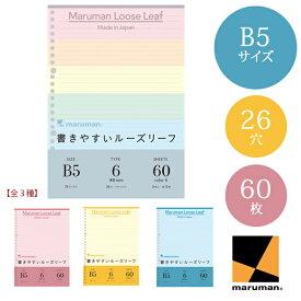 【全4種/B5サイズ】マルマン ルーズリーフ ブルー メモリ入6mm罫 36行 60枚 (L123102)L1231-02/カラーリーフ/maruman