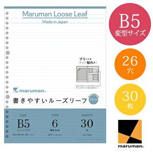 【B5変型サイズ】マルマン 書きやすいルーズリーフ メモリ入り6mm罫 37行 30枚(L1293)/maruman/プリハレ/プリントを切らずに貼れる
