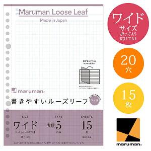 【A5→A4サイズ】マルマン 書きやすいルーズリーフ 5mm方眼罫 20穴 15枚(L1397)/maruman