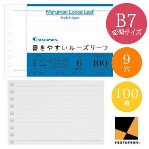 【B7変型サイズ】マルマン ルーズリーフ ミニ メモリ入6mm罫 12行 100枚 9穴(L1431)/maruman