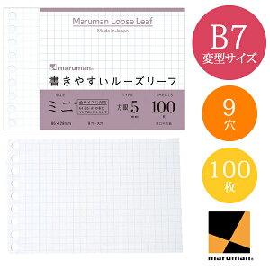【B7変型サイズ】マルマン 書きやすいルーズリーフ ミニ 5mm方眼罫 100枚 9穴(L1432)/maruman