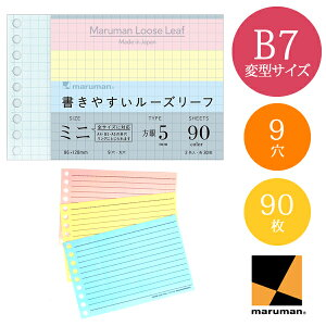【B7変型サイズ】マルマン 書きやすいルーズリーフ ミニ 5mm方眼罫 3色 90枚 9穴(L1432-99)L143299/maruman