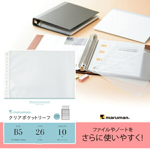 【B5サイズ】マルマン クリアポケットリーフ(L470)/maruman/リングファイル詰め替え