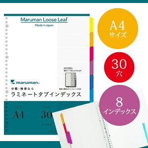【A4サイズ】マルマン ラミネートタブインデックス ルーズリーフ 30穴 8山 8枚(LT4008)/maruman/インデックスシート