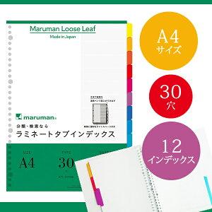 【A4サイズ】マルマン ラミネートタブインデックス ルーズリーフ 30穴 12山 12枚(LT4012)/maruman