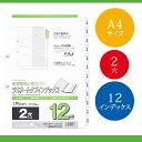 【A4サイズ】マルマン ラミネートタブインデックス 12ヶ月入り(1〜12) 12山 2穴(LT4212Y)/maruman