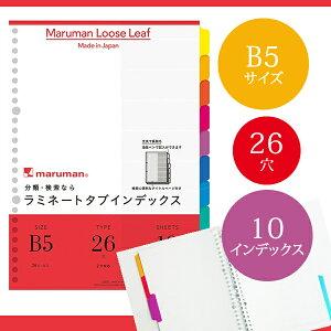 【B5サイズ】マルマン ラミネートタブインデックス ルーズリーフ 26穴 10山 10枚(LT5010)/maruman/インデックスシート