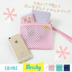 【全3色】セキセイ メッシ— リス フラットバッグS(MY-3582)/Messhy/スマホや財布を持ち歩く際に便利/ちょっとした外出に/sedia