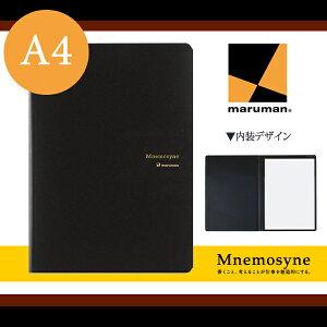 【A4サイズ】マルマン ノートパッド 特殊5mm方眼罫 70枚 ニーモシネ(N187A)/maruman/mnemosyne