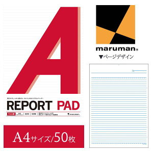 【A4サイズ】マルマン レポートパッド メモリ入7mm罫 33行 50枚(P140A)/maruman/reportpad