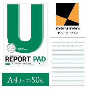 【A4サイズ】マルマン レポートパッド メモリ入8mm罫 29行 50枚(P142A)/maruman/reportpad