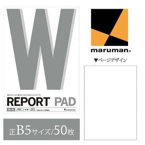 【正B5サイズ】マルマン レポートパッド 無地 50枚(P153A)/maruman/reportpad