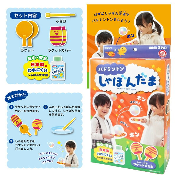 クツワ バドミントンしゃぼんだま ラケット2個付き(PS045)/割れにくいシャボン玉でバドミントンが出来ちゃう!/日本製/子供/おもちゃ/夏休みの工作
