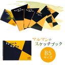【B5サイズ】マルマン 図案シリーズ スケッチブック(S140)/maruman