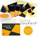 【はがきサイズ】マルマン 図案シリーズ スケッチパッド (S255)/maruman/画用紙/天のり製本/スケッチブック