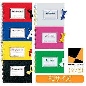 【F0サイズ/全7色】マルマン スケッチブック アートスパイラルシリーズ 画用紙厚口 24枚(S310)/maruman/art spiral