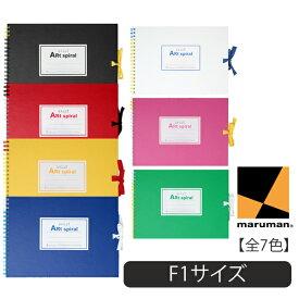 【F1サイズ/全7色】マルマン スケッチブック アートスパイラルシリーズ 画用紙厚口 24枚(S311)/maruman/art spiral