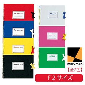 【F2サイズ/全7色】マルマン スケッチブック 24枚 アートスパイラルシリーズ 画用紙厚口 (S312)/maruman/art spiral