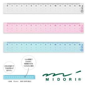 【全3色】デザインフィル 定規 15cm ものさし ミドリ・MIDORI 42231006/42232006/42233006