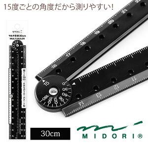 デザインフィル マルチ定規 30cm 黒(42273006)/ものさし/15度ごとの角度が測りやすい/折りたたみ式/コンパクトになる定規/ミドリ/MIDORI