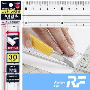 レイメイ藤井 カッティング定規 30cm(ACJ380)/カッター作業がしやすいステンレスエッジ付定規/アクリル定規