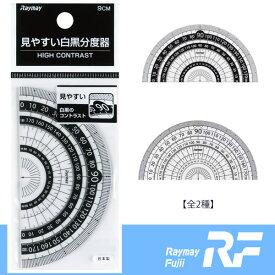 【全2種】レイメイ藤井 見やすい白黒分度器 9cm 矢印目盛(APJ151)/透明度の高いアクリル製/ゼロから始まる直観的メモリ