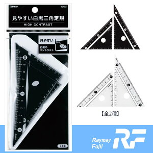 【全2種】レイメイ藤井 見やすい白黒三角定規 10cm(APJ251)/透明度の高いアクリル製/ゼロから始まる直観的メモリ