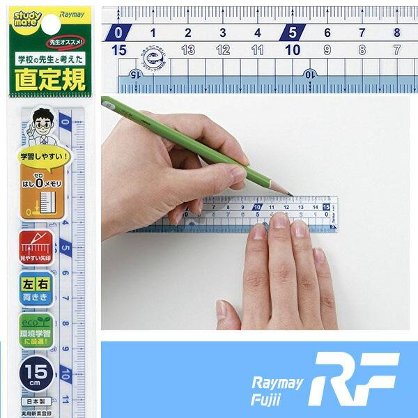 レイメイ藤井 はし0メモリシリーズ 直定規 15cm(APJ72)/左右両きき対応メモリ/端ゼロ目盛