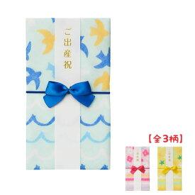 【全3柄】マルアイ ガーゼスタイ 金封 リバーシブル (キ-S10)/リボンをはずすと、スタイとして使える/ご祝儀袋/出産祝い【お祝い】