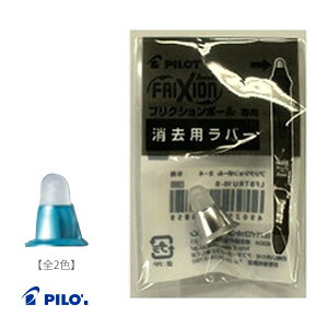 【全2色】パイロット フリクションボール3メタル用ラバー 替えカバー(LFBTRU23-G)/pilot/交換用/※こちらの商品は消しゴムの替えのみです。この商品だけではご使用いただけません。