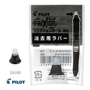 【全2色】パイロット フリクションボール3ウッド用ラバー 替えカバー(LFBTRU23)/pilot/交換用/※こちらの商品は消しゴムの替えのみです。この商品だけではご使用いただけません。