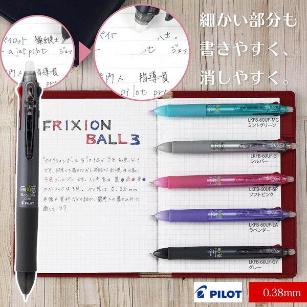 【全5色/芯径:0.38mm】パイロット フリクションボール3(P-LKFB-60UF)/pilot/FRIXION BALL 3/多機能ペン/ボールペン