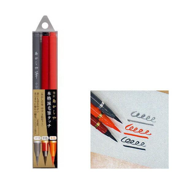 あかしや筆 中字 彩シリーズ 3色セット 薄墨 墨色 朱色(SAM-350-3VK)/本格派毛筆タッチ/誰にでも書きやすいまとまりに優れた穂先/水彩染料/インクジェット紙対応